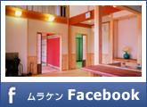 ムラケンFacebookページ