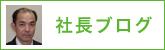 ムラケン:社長ブログ