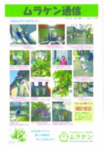 ムラケン通信h28.5